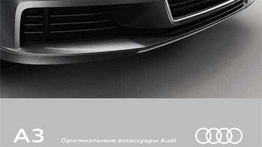 audi a3 sedan оригинальные аксессуары